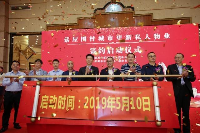 历时5年,深圳蔡屋围启动私宅物业签约,打造标志性城市建筑群