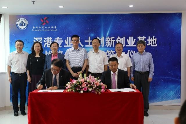深港专业人士创新创业基地在深成立,多家香港机构表达入驻意向