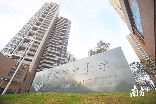 深圳技术大学首年独立招生计划公布 在粤拟招650人