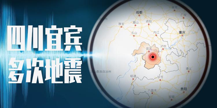 四川宜宾6.0级地震
