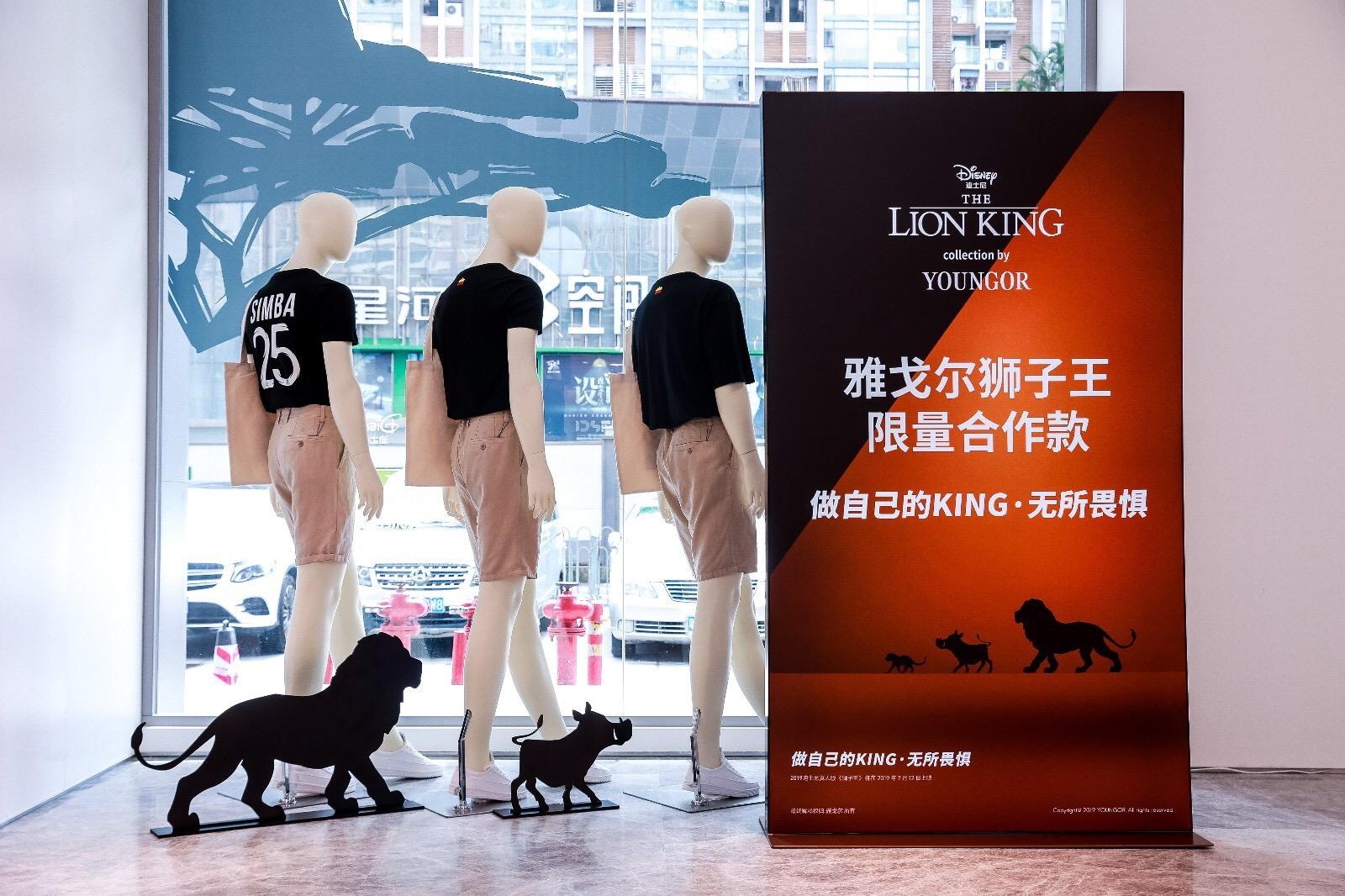 雅戈尔携手迪斯尼,会员欢聚影院重温《狮子王》全球首映礼