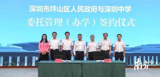引进名校!坪山区与深圳中学签署委托办学协议