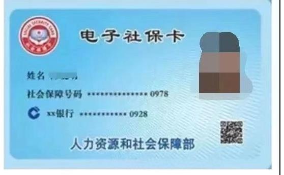 深圳人可以申领电子社保卡啦!费用到账即可收到消息
