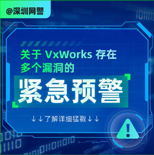 VxWorks存在多个漏洞,深圳网警出招!
