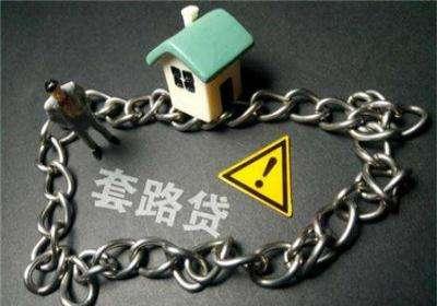 深圳龙华一恶势力团伙通过套路贷诈骗,主犯被判十年