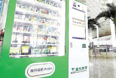 50余款!24小时自助售药机入驻深圳宝安国际机场