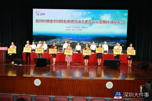 深圳盐田快速启动和谐劳动关系先行示范城区创建