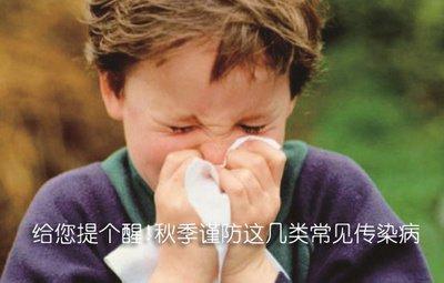 秋季来临,这些传染病需要防治!