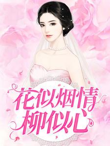 原创小说《花似烟情柳似心 》全文完结(夏小汐)无广告在线免费畅读!