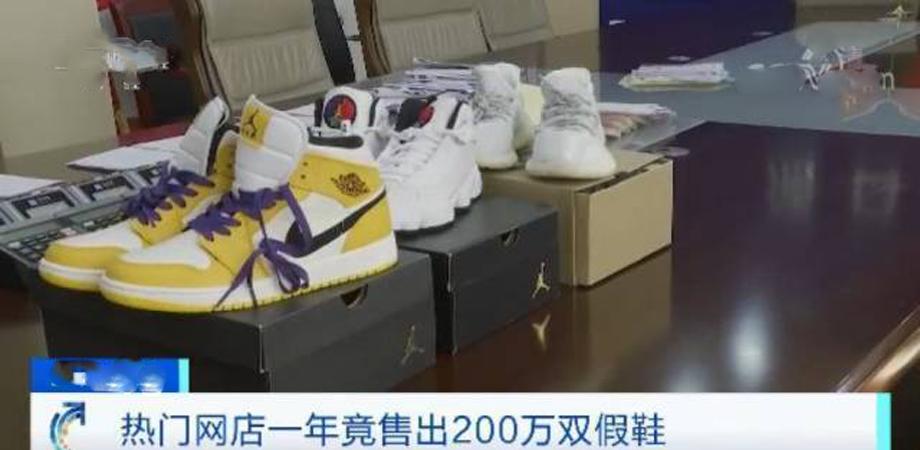 热门网店年销球鞋超200万双,竟全是假货!