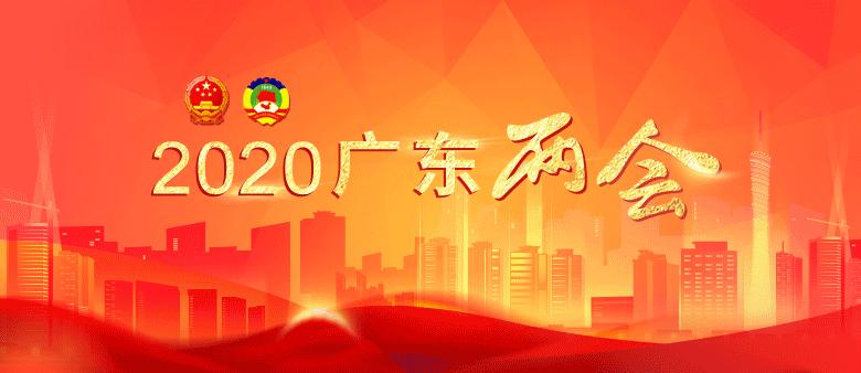 2020广东两会