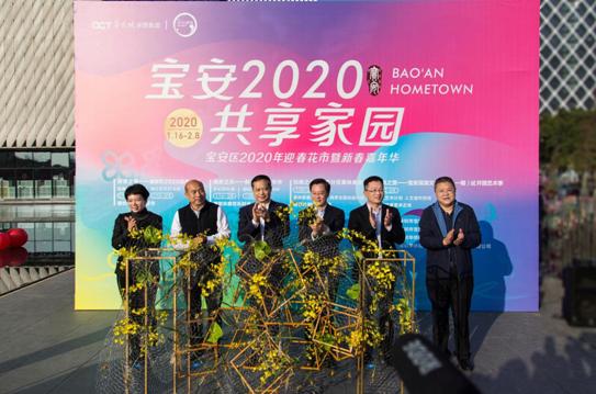 宝安区2020年迎春花市暨新春嘉年华正式启幕