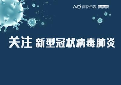 新型冠状病毒肺炎疫情最新情况播报