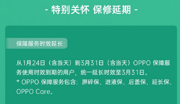 苹果、华为、vivo延长保修期 最长90天 还推寄修免邮服务