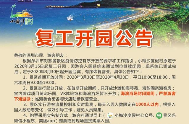 深圳小梅沙度假村3月30日开园,成人票七折优惠