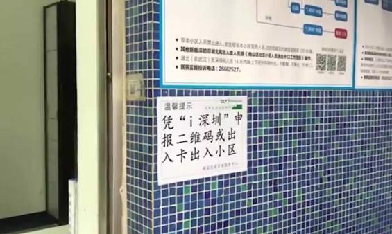 网传有人穿防疫服上门打劫,深圳一小区贴出警示,警方回应勿恐慌