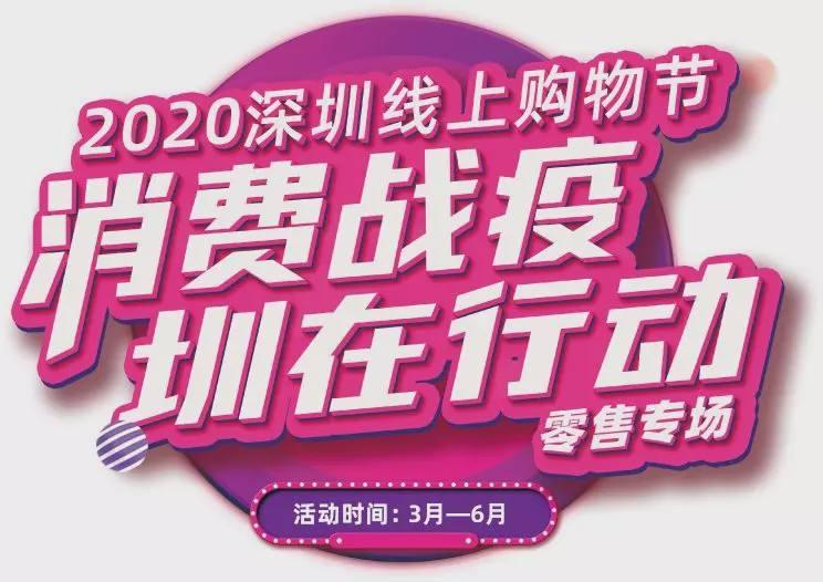 全民云逛街,深圳线上购物节首月爆卖110多亿!