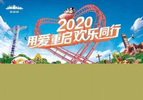 深圳欢乐谷启动2020重启计划