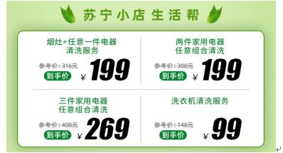 后疫情时期,深圳苏宁生活帮重新定义社区服务标准