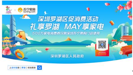瞄准五一假期 罗湖区联合深圳苏宁发放千万消费券