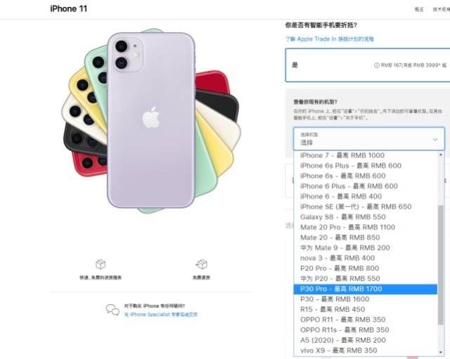 苹果更新安卓机以旧换新价:华为P30最高抵1600元