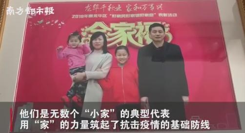 """深圳一家庭获评""""全国抗疫最美家庭"""",夫妻均在抗疫一线奋战"""
