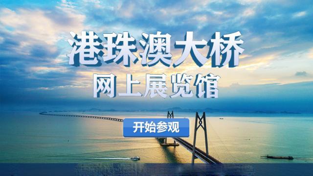 """网上看超级工程——""""港珠澳大桥网上展览馆"""""""