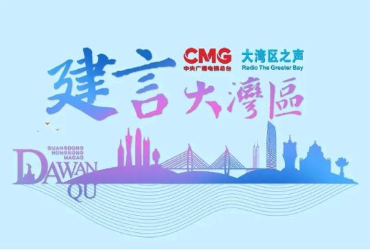 专访林郑月娥:双创基地、优惠政策……大湾区已成青年发展热土
