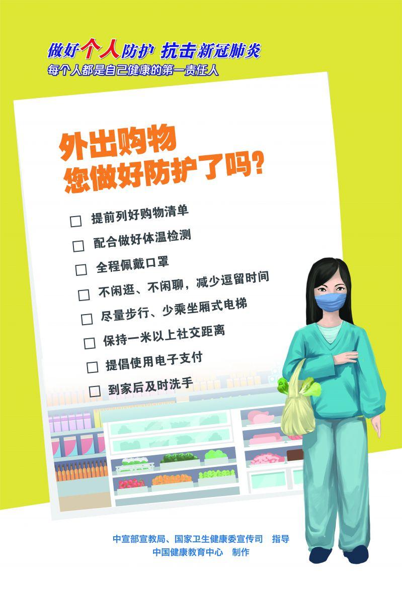 【图说我们的价值观】新冠肺炎疫情防护知识宣传(1)