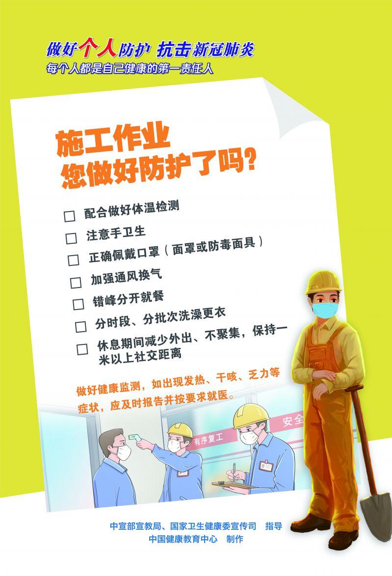 【图说我们的价值观】新冠肺炎疫情防护知识宣传(2)
