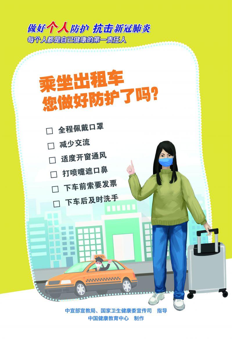 【图说我们的价值观】新冠肺炎疫情防护知识宣传(4)