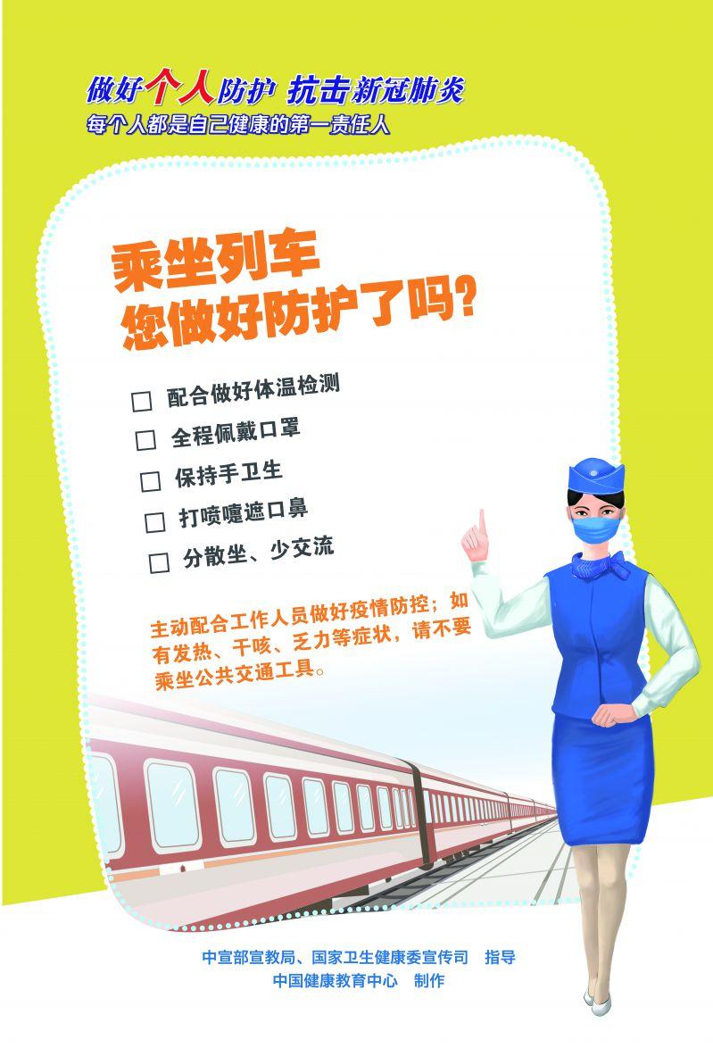 【图说我们的价值观】新冠肺炎疫情防护知识宣传(5)
