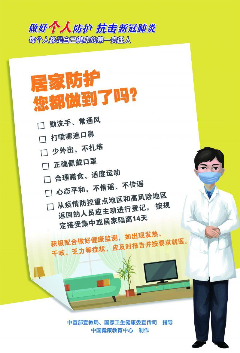 【图说我们的价值观】新冠肺炎疫情防护知识宣传(6)