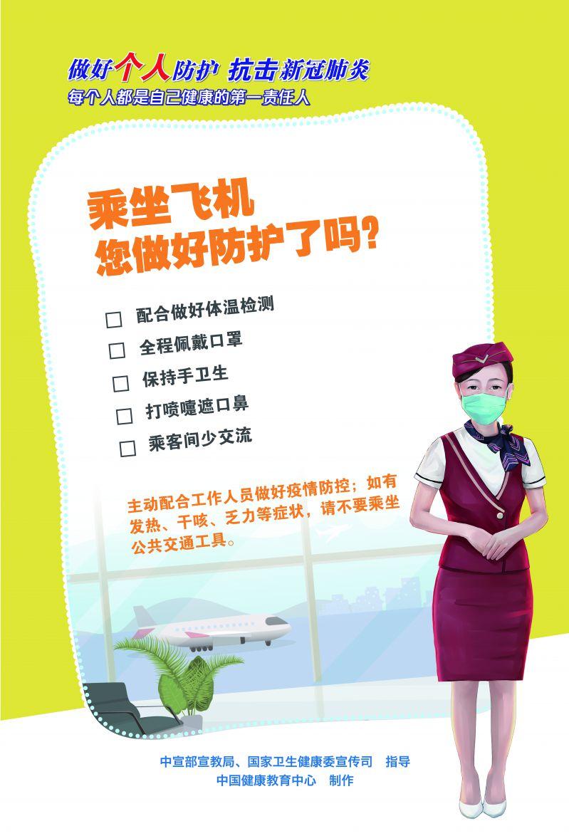 【图说我们的价值观】新冠肺炎疫情防护知识宣传(7)