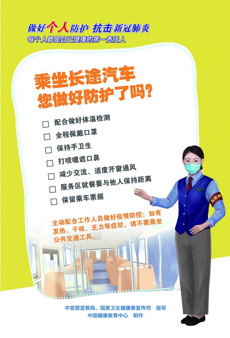 【图说我们的价值观】新冠肺炎疫情防护知识宣传(8)