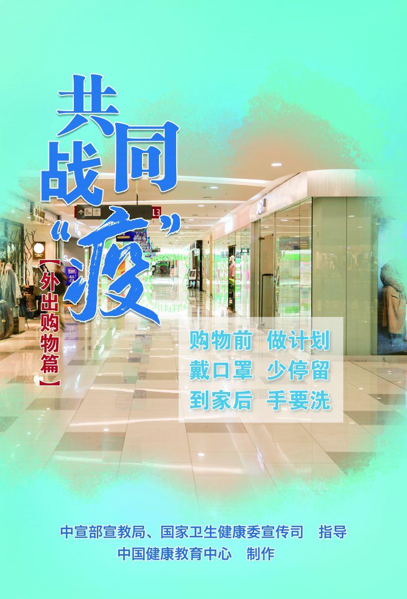 【图说我们的价值观】新冠肺炎疫情防护知识宣传(13)