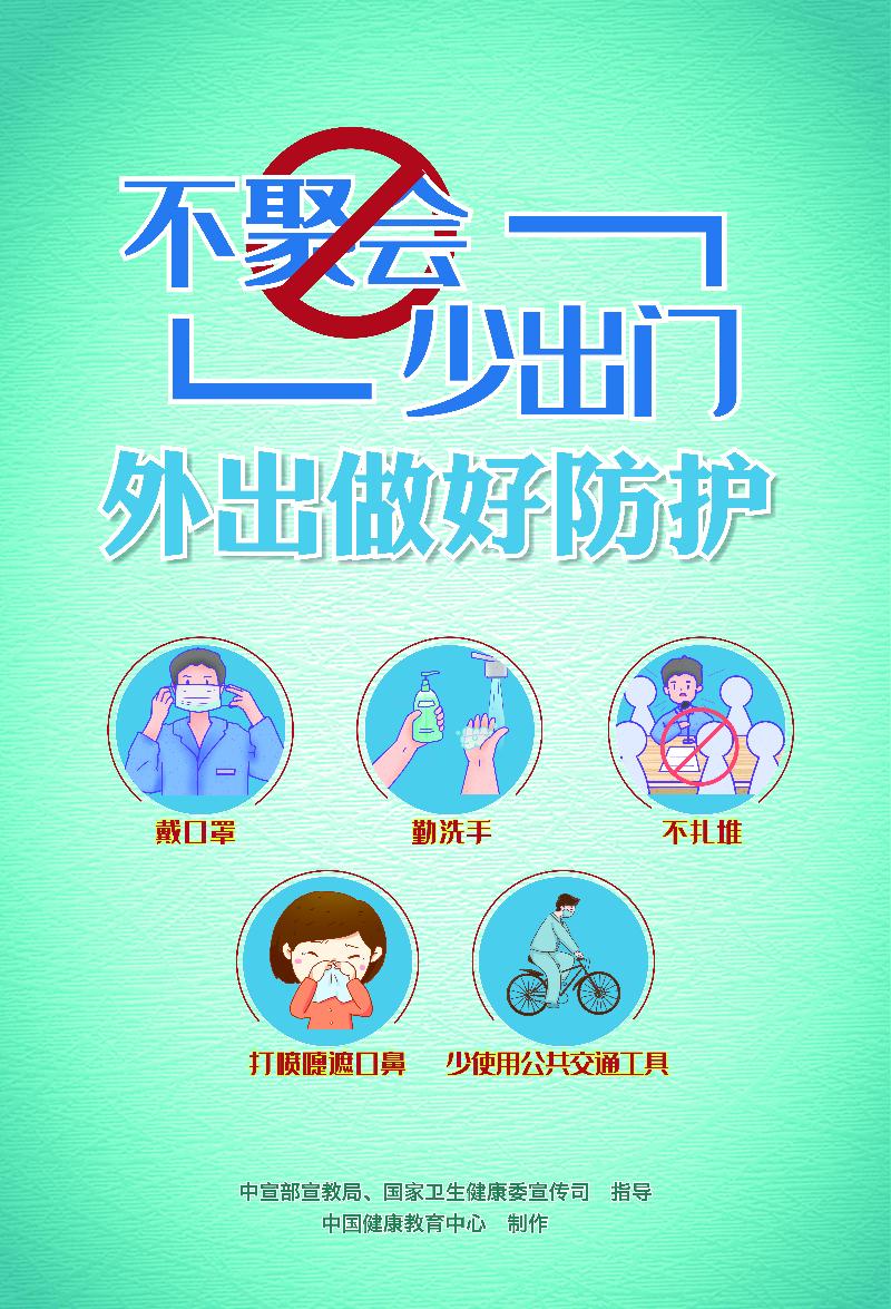 【图说我们的价值观】新冠肺炎疫情防护知识宣传(14)