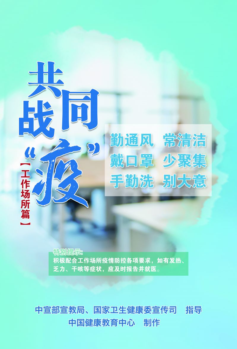 【图说我们的价值观】新冠肺炎疫情防护知识宣传(15)