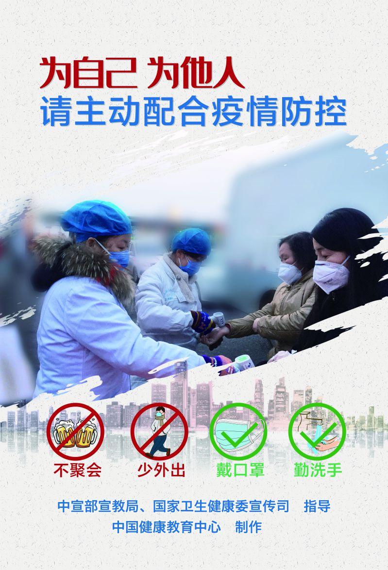【图说我们的价值观】新冠肺炎疫情防护知识宣传(22)