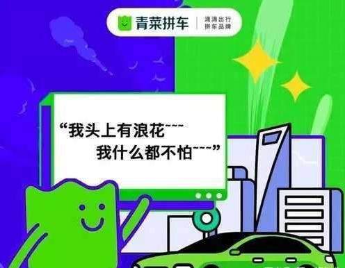 """滴滴拼车更名""""青菜拼车"""" 即日起可领全月拼车1折券"""