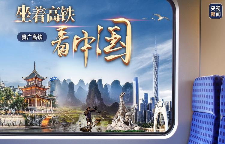 正直播 坐着高铁看中国丨贵广线:穿过238个隧道去见你!