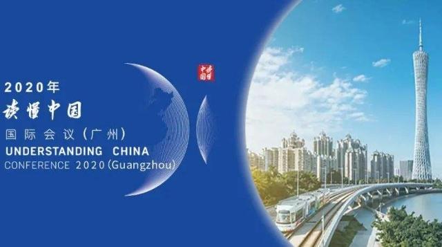 2020年读懂中国国际会议(广州)宣传片来了