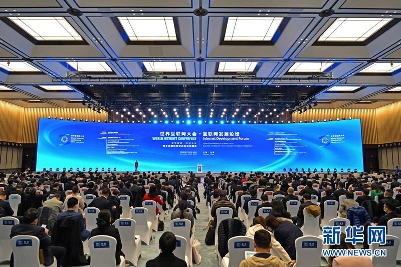 在创新中谋发展、创未来——世界互联网大会·互联网发展论坛观察