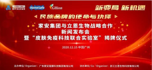 """全球首家""""皮肤免疫科技联合实验室""""在粤揭牌成立"""