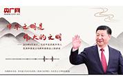 【每日一习话】中华文明是伟大的文明