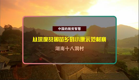【中国的脱贫智慧】十八洞村,从深度贫困的苗乡到小康示范村寨