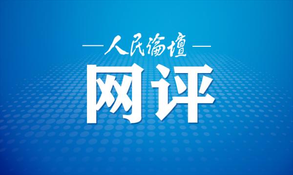 人民论坛网评 | 奋斗在网络强国建设的征程上