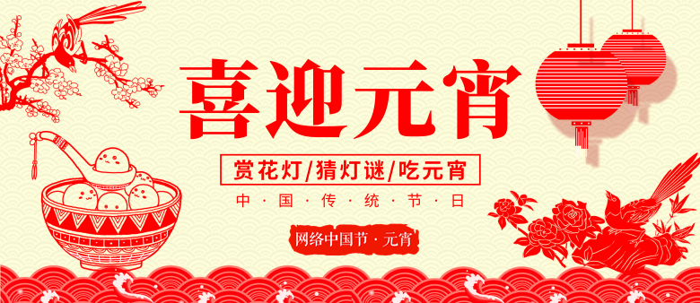网络中国节元宵节