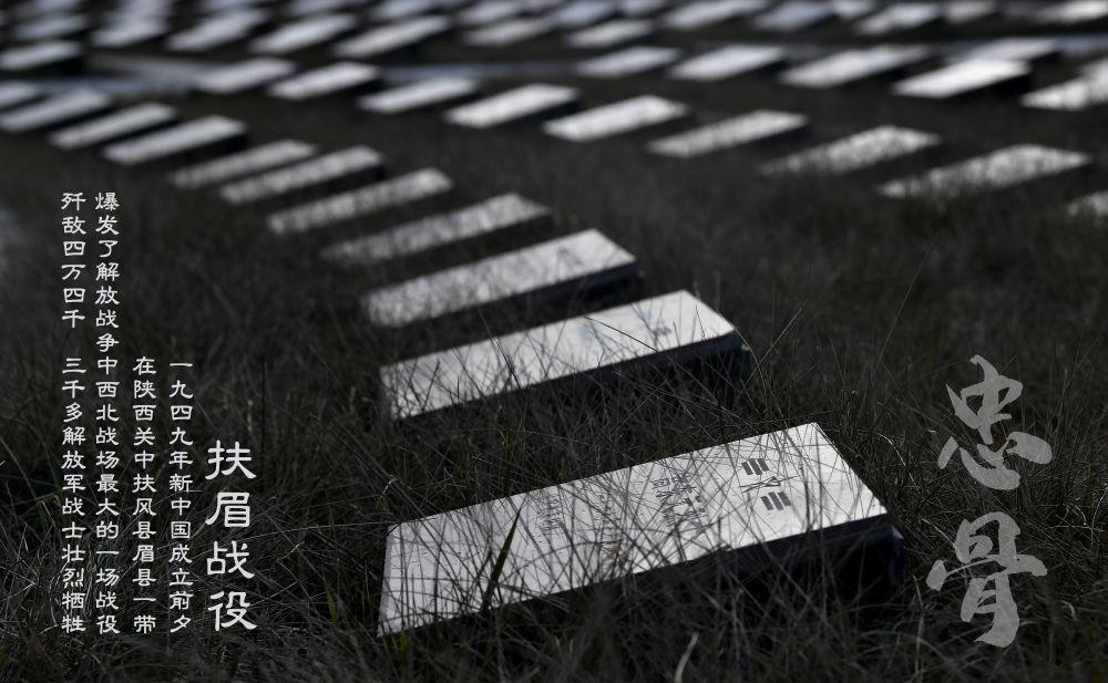 奋斗百年路 启航新征程  金戈铁马挥师西北——重温感天动地的扶眉战役