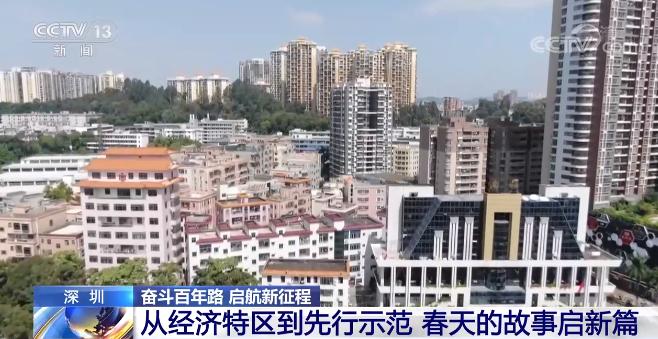【奋斗百年路 启航新征程】深圳:从经济特区到先行示范 春天的故事启新篇